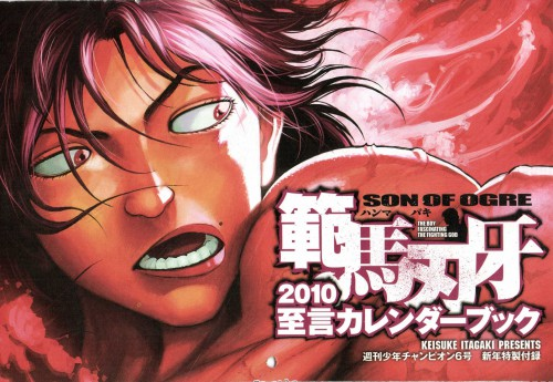 http://download.minitokyo.net/Baki.the.Grappler.434154.jpg