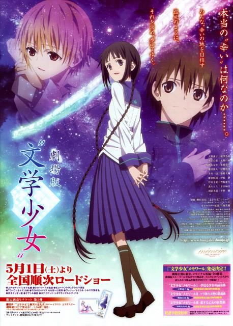 http://download.minitokyo.net/Bungaku.Shoujo.457381.jpg