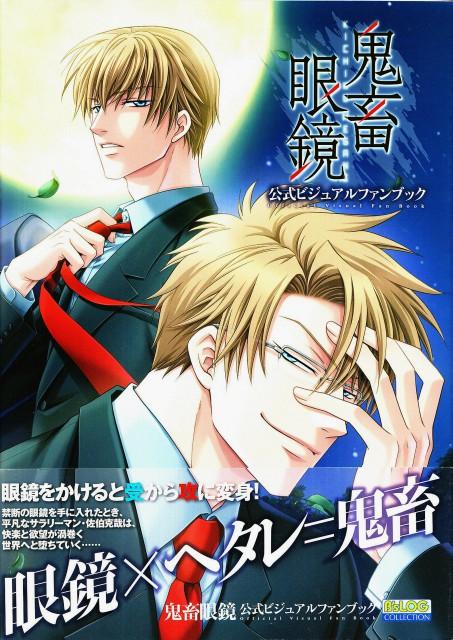 Kichiku Megane Download English Game