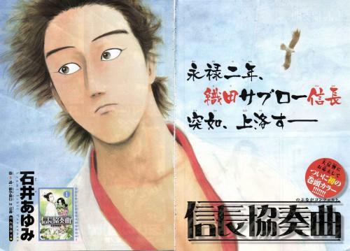 http://download.minitokyo.net/Nobunaga.Concerto.427771.jpg